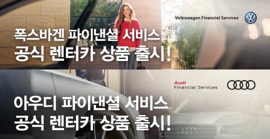 폭스바겐파이낸셜서비스코리아, 장기 렌트 상품 출시
